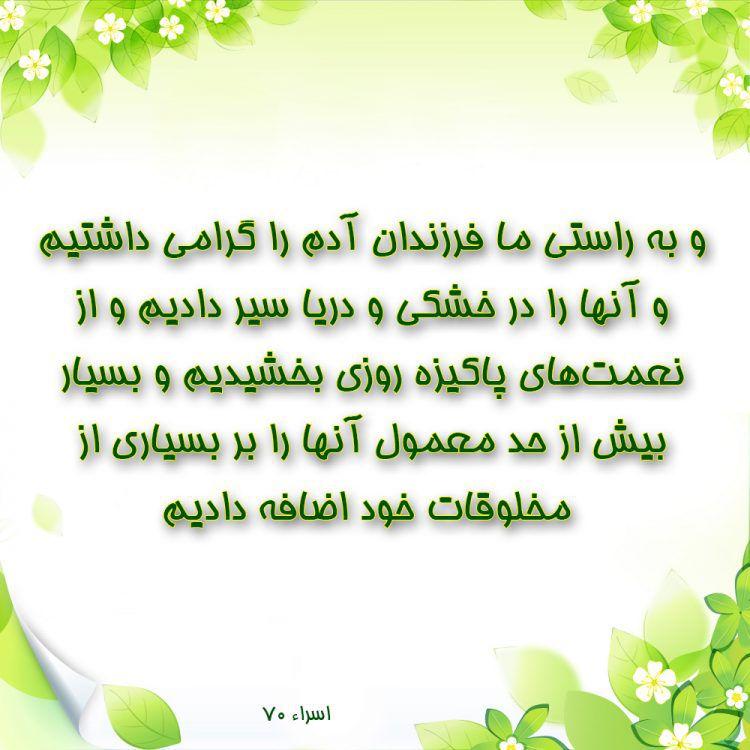 کرامت انسان از نگاه قرآن