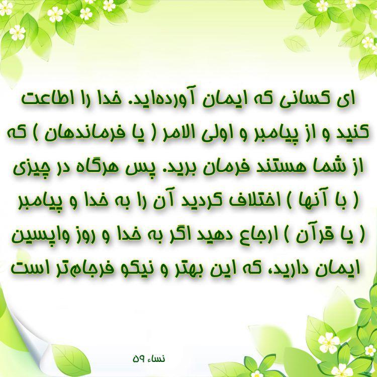 آیات نامدار قرآن (آیه اطاعت)