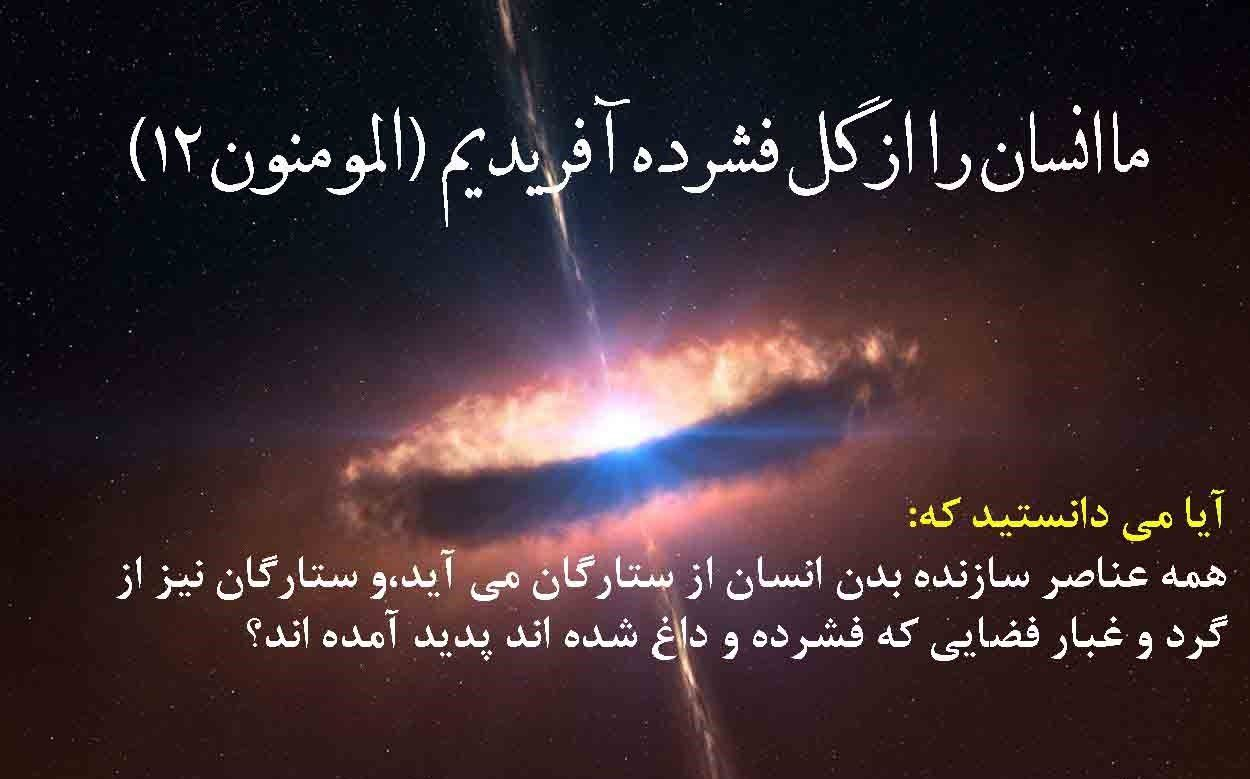 نقد دو مقاله «بیگ بنگ در قرآن»و «قرآن و پیدایش جهان، قضیه پدید آمدن کائنات از دود»