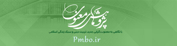 وبسایت پژوهشهای معنوی؛ نگاهی به معنویتگرایی جدید، تربیت دینی و سبک زندگی اسلامی