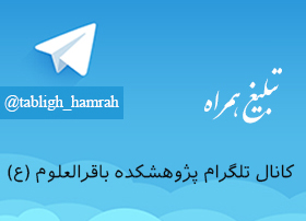 کانال تلگرام پژوهشکده باقرالعلوم علیه السلام